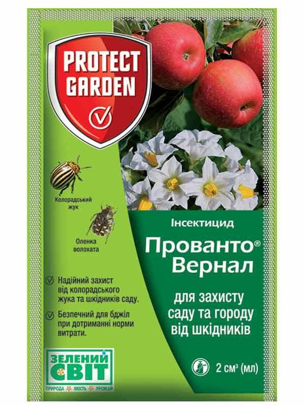 Инсектицид Прованто Вернал (Калипсо) 2 мл, Bayer, Германия